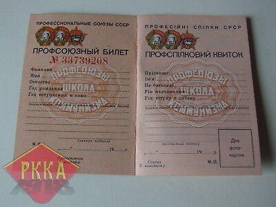 BLANKO Gewerkschaft Ausweis Trade Union Member СССР USSR UdSSR Lenin профсоюз
