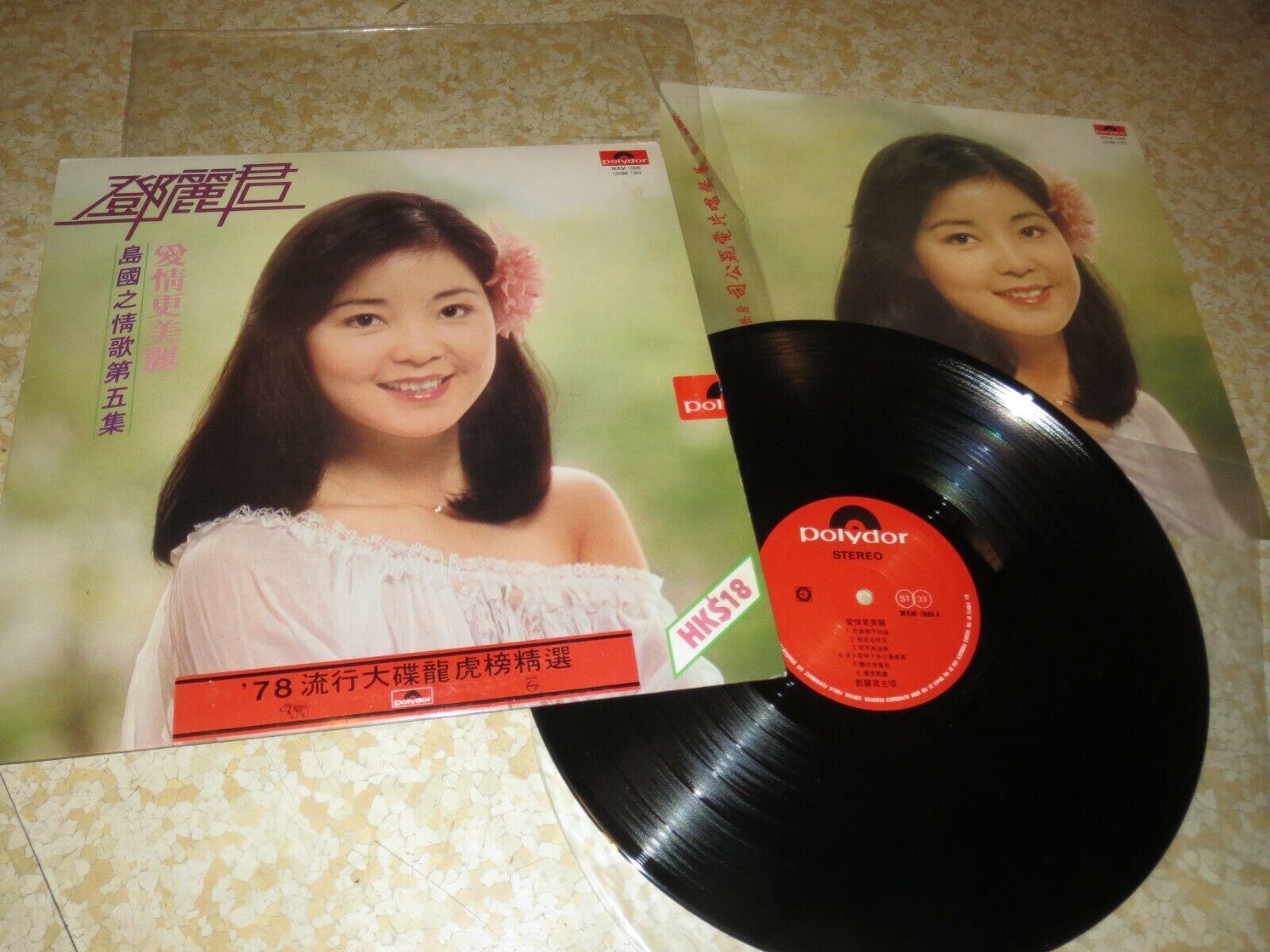 Teresa Teng MRM-1006 1978 Polydor Hong Kong Record With Poster NM  - $199.95