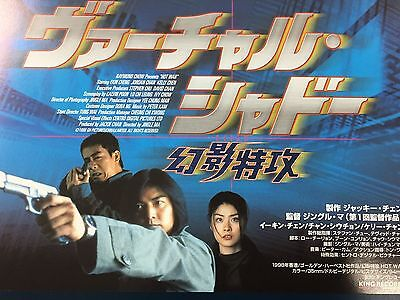 Hot War by Ekin Cheng Jordan Chan Kelly Chen Japanese movie  Handbill Flyer