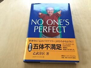 No One's Perfect / Inspirational book / true story / never read