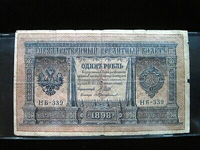 Russia 1 Ruble 1898 P1 Series HB339 10# Currency Bank Money Banknote