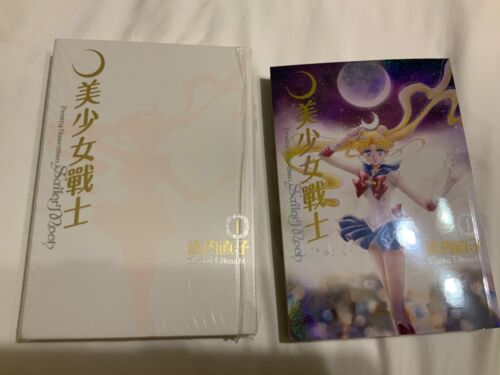 Sailor Moon Chinese Manga comic Eternal limited Edition vol.1 naoko Takeuchi