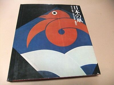 Deluxe Photo Book of Traditional and Distinctive Japanese Kites Tawara Yusaku