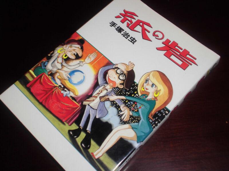 OSAMU TEZUKA Japanese Manga Rare OOP Book Paper Fortress Kami no Toride Daitosha