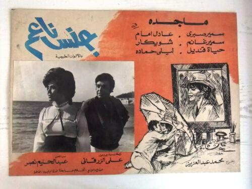 صورة فيلم جنس ناعم، ماجدة · سمير صبري · سمير غانم Egyptian Arabic Lobby Card 70s
