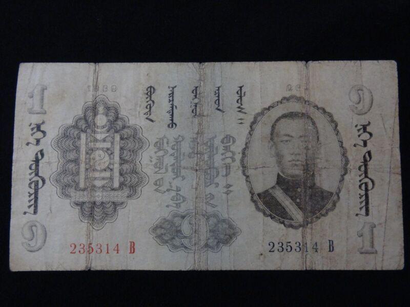 AUTHENTIC VINTAGE  MONGOLIA MONGOLIAN 1939  BANK NOTE 1 TUGRIK