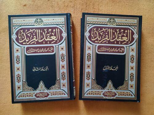 arabic islamic book ibn abderabih  1/2 العقد الفريد ابن عبد ربه الأندلسي