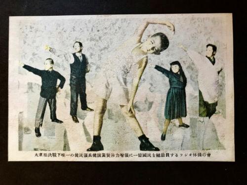 1942 JAPANESE EXERCISING HAND TINTED REAL PHOTO WORLD WAR 2 POST CARD ORIGINAL