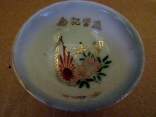 """JAPANESE  SAKE CUP COMEMORATIVE TO SEPERATION TO 40TH INFANTRY  21/4"""""""
