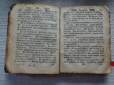 Sehr altes Buch Siebenbürgen Rumänien, Klosterhandschrift, vor 1855, selten