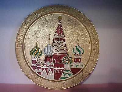 Vintage 1973 Gold Tone Kremlin Moscow Russia Metal Souvenir Plate