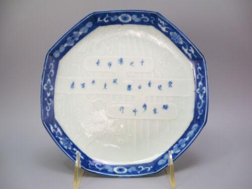 Antique Japanese Nabeshima Style Ko-Imari Arita Porcelain Octagonal Plate