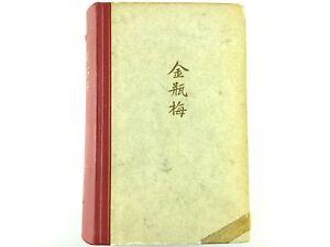 Djin Ping Meh - Schlehenblüten in goldener Vase - 1965