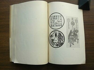 Chinese Incantatory Images by National Pic Amulets Russian Illustrated Book 1910