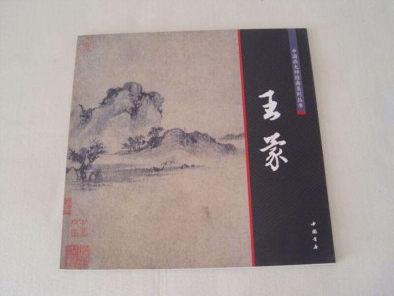 Chinese Yuan Dynasty Painter WANGMENG  XieYi Landscapes Trees Mountain Book