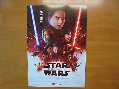 Star Wars: The Last Jedi MOVIE FLYER mini poster chirashi ver.2 Japan 29-9