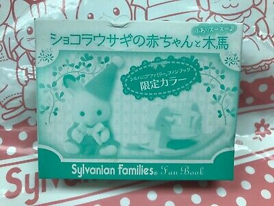 Japan Sylvanian Japan Fans book Limited special colour baby & horse very Rare