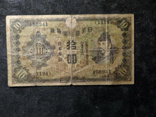 1930 Propaganda Japan Ten 10 Yen Bank Note DTX