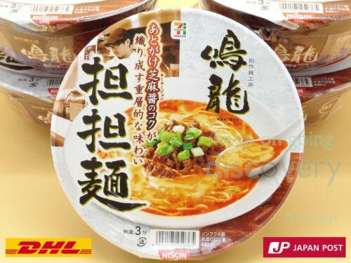 Nissin Food Michelin Star Nakiryu Tantanmen Instant Cup Noodle Ramen 5bowl Set