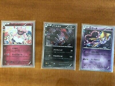 Pokemon Pokekyun Japanese Card Lot 24/32 Near Mint