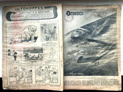 "1915 IMPERIAL RUSSIA Russian WWI LIFE  Magazine ""OGONEK""  ОГОНЁК Book # 29"