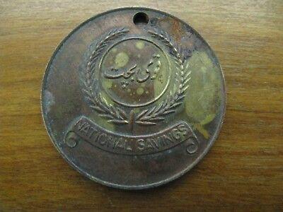 Rare 1980 Pakistan National Saving Token -  RWP Rawalpindi Punjab Pakistan