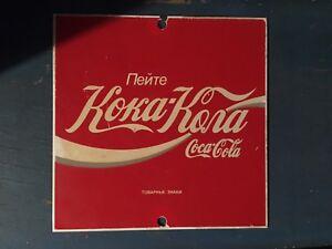 Russian Coca Cola sign