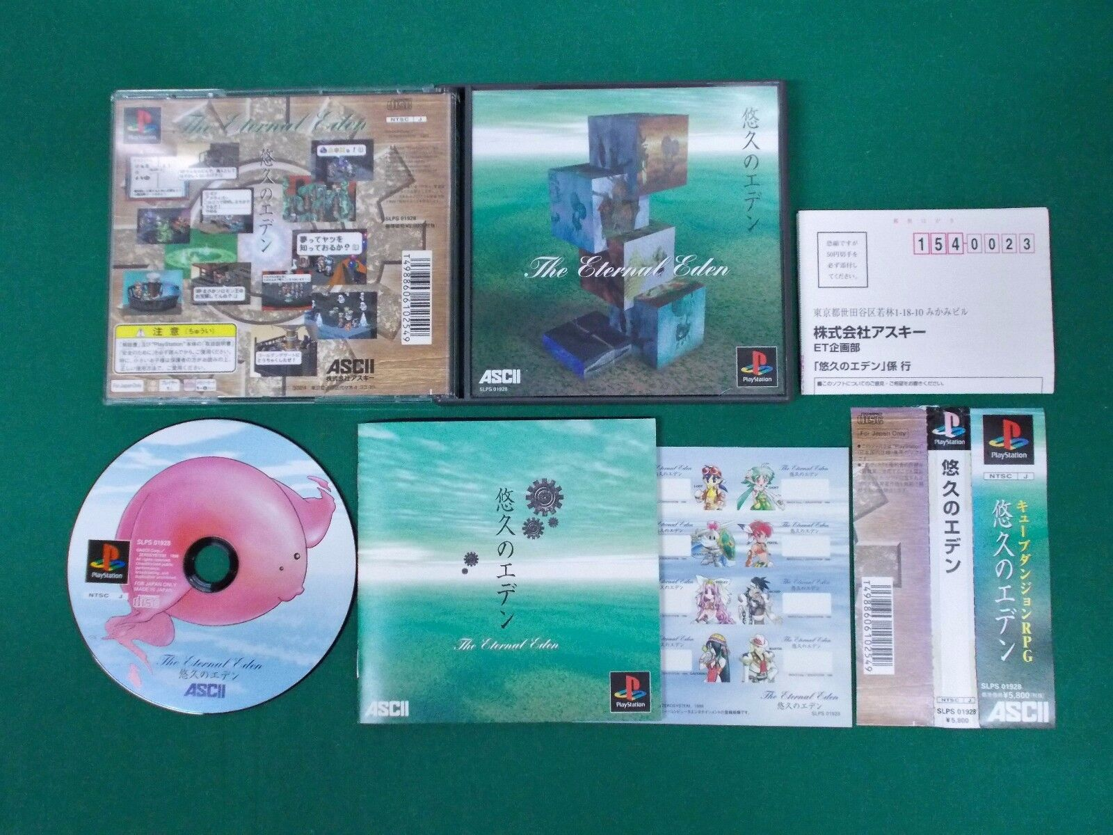 PlayStation -- The Eternal Eden -- PS1. JAPAN GAME. 23747