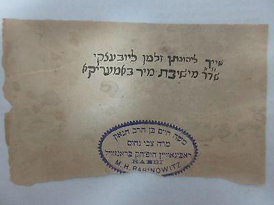Judaica Jewish Paper with rabbi signature, -