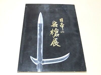 RARE NIHON NO MEISO TEN SPEARS MASTERPIECES NUMATA KENJI GREAT SPEARS OF JAPAN