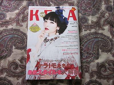 KERA Japanese Gothic Lolita Punk Fashion magazine 2015 March Vol.199
