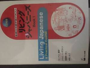 Living Japanese Book 1 Como South Perth Area Preview