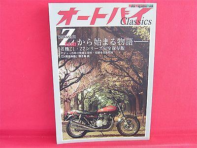- Kawasaki Z1 Development Story New York Steak Story Guide Book