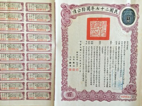 China Government 1938 $100 National Defense Bond Loan With Coupons Uncancelled