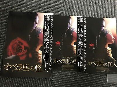 PHANTOM of the OPERA Japan 2004 pressbook +flyer x2! Emmy Rossum Gerard Butler