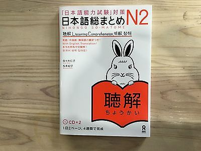Listening N2 Exercise Book for Japanese Language Proficiency Test JLPT with 2CD