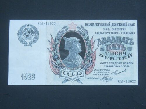 RUSSIA( CCCP )  1923- 25.000 RUBLES -COUNTERFEIT -EF