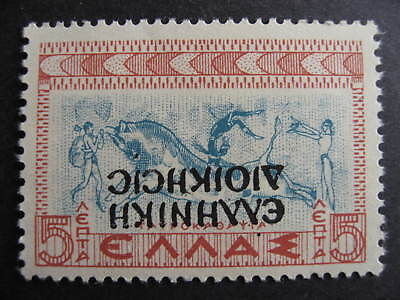 Greece For Use In Epirus  Albania  Sc N202a Mnh With Inverted Overprint