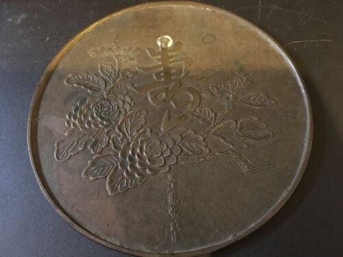 China Bronze Dressing MirrorFlower Pattern Character Markings