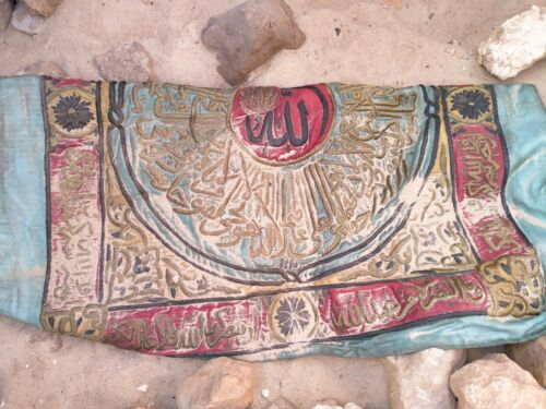Rare Antique islamic Curtain KAABA Silk Silver MECCA 1225 Hijiri ستاره الكعبه