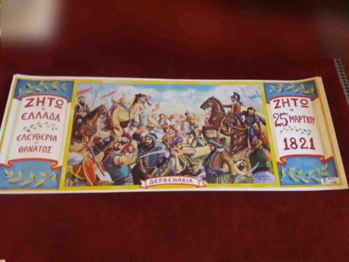 GREECE 200 years GREEK revolution 1821 greek HEROES poster #41 KOLOKOTRONIS rare