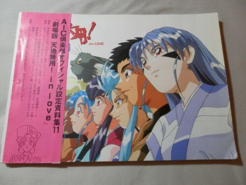 Tenchi Muyo in Love Illustrated Art Book