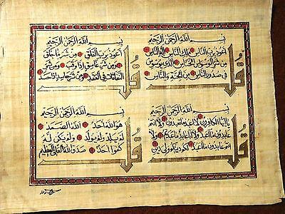 Ägypten Papyrus-Bild 32 x 43 cm - arabische Kalligraphie 4
