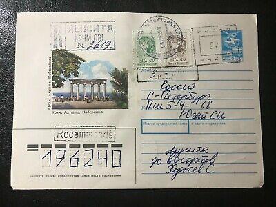 UKRAINE cover lettre enveloupe 1993