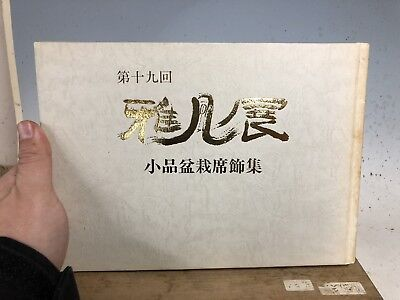 #19 Gafu Ten Japanese Shohin Show Bonsai Tree Book Best Shohin In The (Best Bonsai In The World)