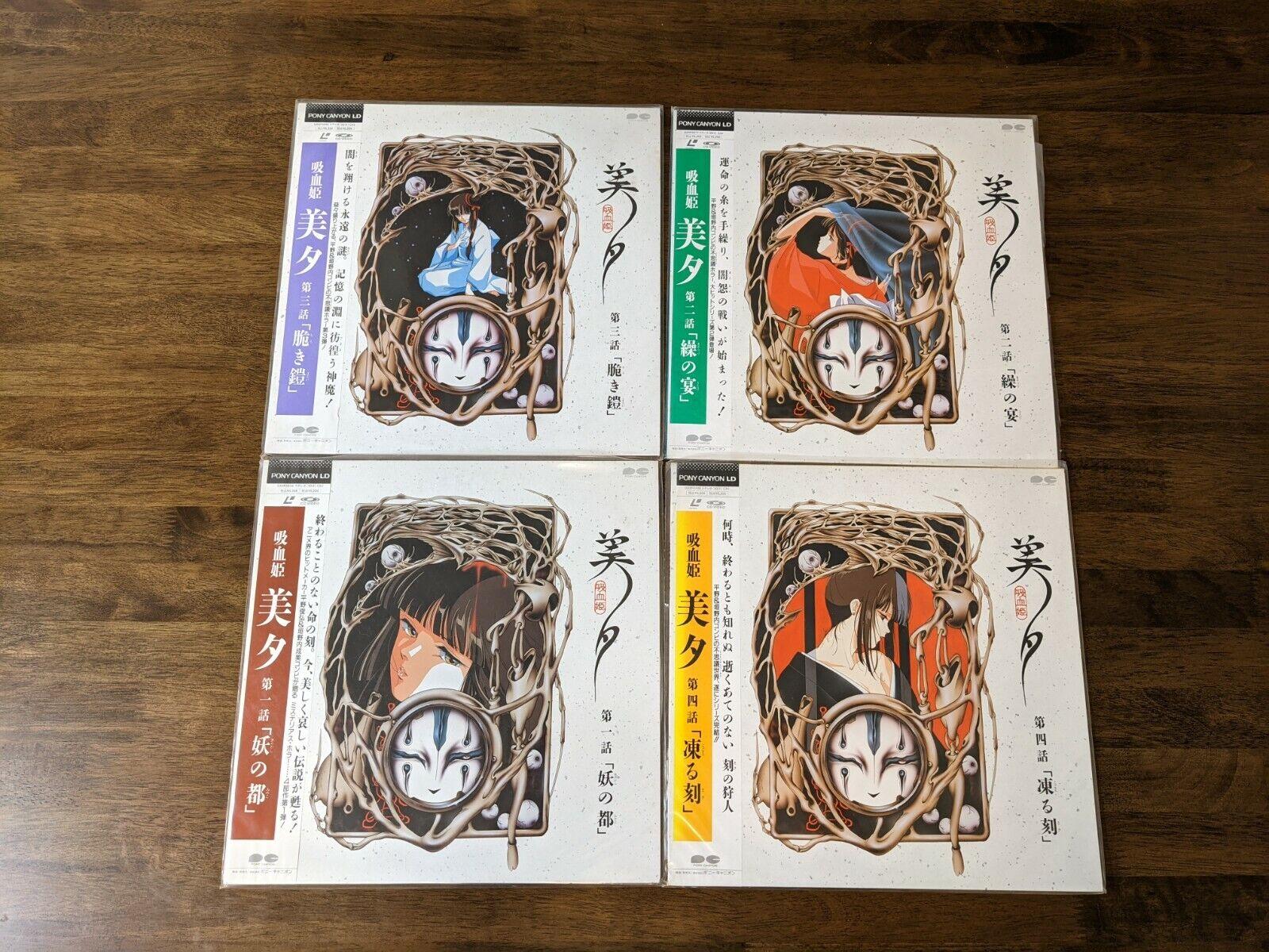 Vampire Princess Miyu Pristine Condition Anime 4-Set Laser Disc Free Shipping  - $50.00