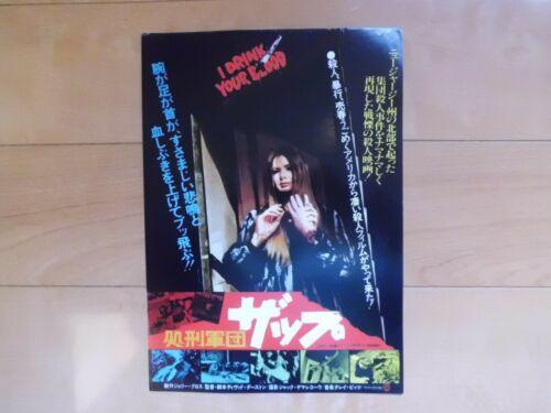 I DRINK YOUR BLOOD David Durston original movie mini poster Flyer 1970