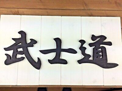 BUSHIDO 武士道 Wood Sign Décor Wall Art Black