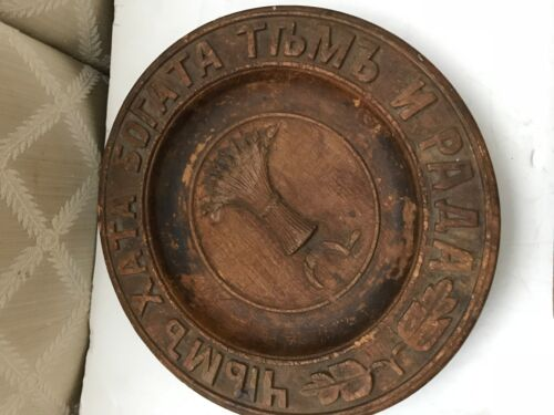 """ANTIQUE RUSSIAN WOODEN CARVING PLATE SAYS:""""THE PROSPERITYOF THE HOUSE IS ITS HA"""