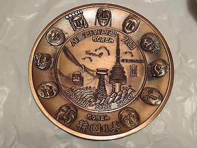 Korea Souvenir Plate Plaque Metal Seoul Tower 8""
